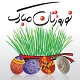 شادباش نوروز ۱۳۹۶ . نیما فریدونی.mp4