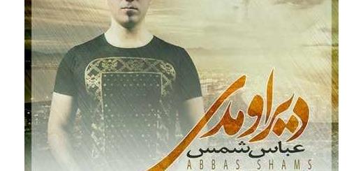 دانلود آلبوم جدید و فوق العاده زیبای آهنگ تکی از عباس شمس