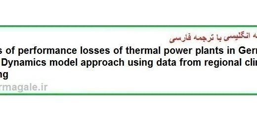 دانلود مقاله انگلیسی با ترجمه فارسی تحلیل تلفات عملکردی نیروگاههای برق حرارتی در آلمان (دانلود رایگان اصل مقاله)