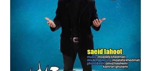 دانلود آلبوم جدید و فوق العاده زیبای آهنگ تکی از سعید لاهوت