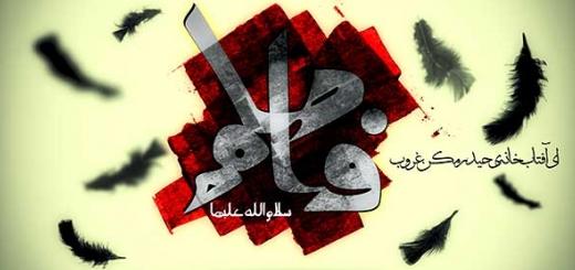 تنها لبخند حضرت زهرا (سلام الله علیها) بعد از پدر