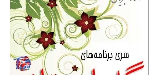 مجموعه آثار رادیویی استاد شجریان – گلهای تازه