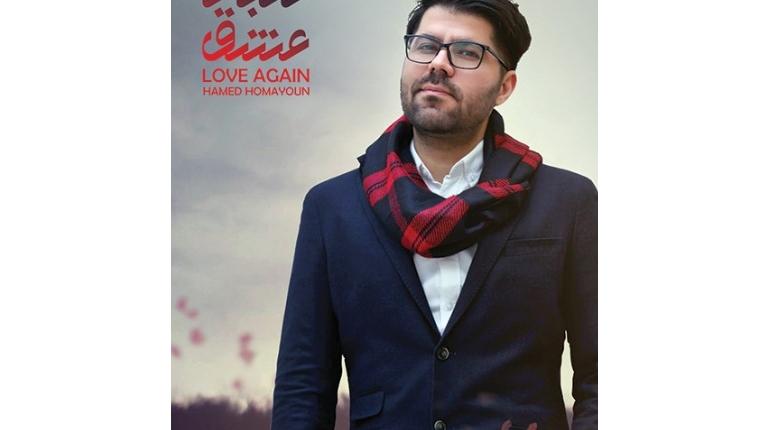 دانلود آلبوم جدید ایرانی حامد همایون به نام دوباره عشق