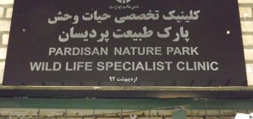 کلینیک تخصصی حیات وحش پردیسان