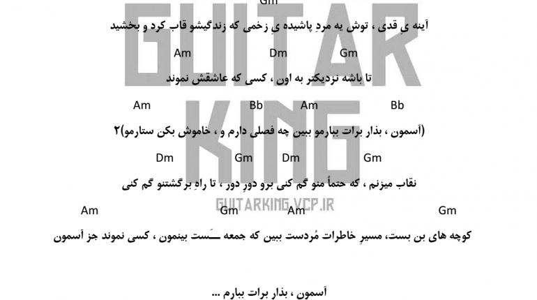 اکورد اهنگ اینه ی قدی از مهدی یراحی