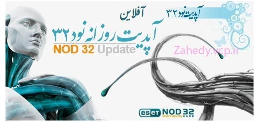 دانلود جدیدترین به روز رسانی آنتی ویروس NOD32 + آموزش