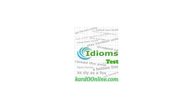 دانش اصطلاحات عامیانه انگلیسی خود را محک بزنید English Idioms and Expressions Test  یک