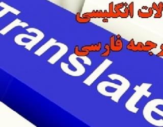 دانلود ترجمه مقاله تاثیر سرمایه گذاری در بازاریابی رابطه مند در قدردانی مشتری در خرده فروشی