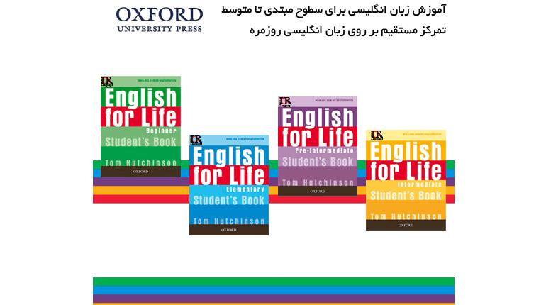 دانلود دوره آموزش زبان انگلیسی روزمره English for Life