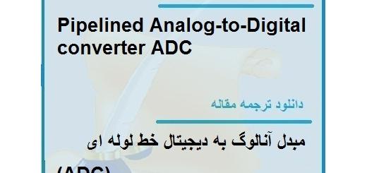 ترجمه مقاله در مورد مبدل آنالوگ به دیجیتال خط لوله ای (ADC) (دانلود رایگان اصل مقاله)