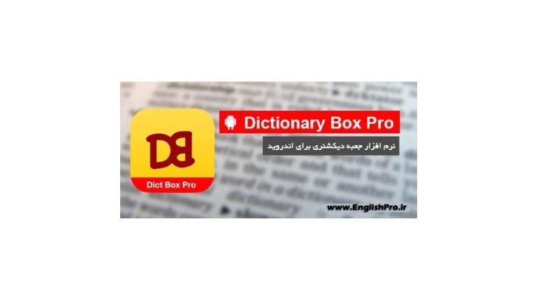 دانلود نرم افزار جعبه دیکشنری اندروید Dictionary Box Pro - Dict Box