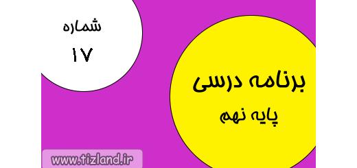 برنامه مطالعاتی(30دی الی6 بهمن) ویژه دانش آموزان پایه نهم