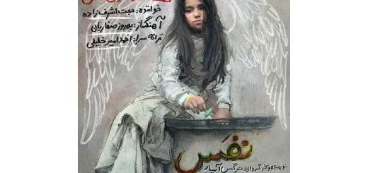 نفس موسیقی فیلم «نفس» به نویسندگی و کارگردانی «نرگس آبیار» خواننده:  حجت اشرفزاده