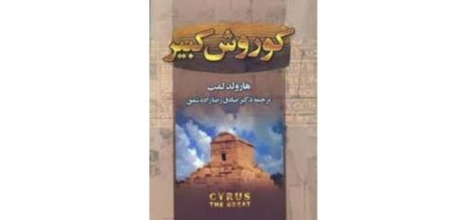 Cyrus the Great  کتاب کوروش کبیر نوشنه هارولد لمب ترجمه رضا شفق زاده