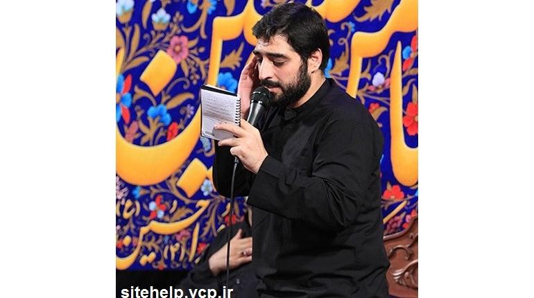 دانلود مداحی یا حبیب من لا حبیب له حاج سید مجید بنی فاطمه