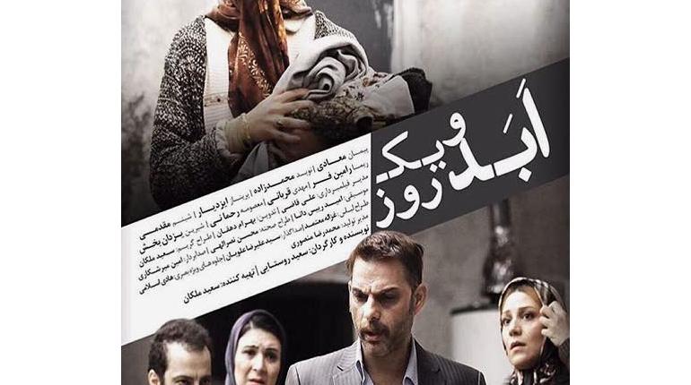 دانلود رایگان فیلم ایرانی جدید ابد و یک روز با لینک مستقیم