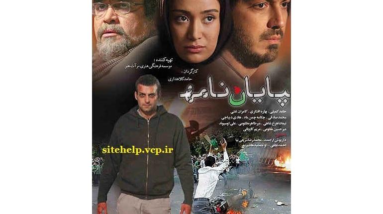 دانلود فیلم ایرانی و بسیار زیبای پایان نامه با لینک مستقیم
