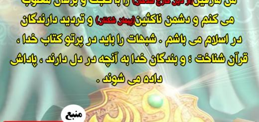 شیوه دفاع از عقاید اسلامی/مجموعه نهج البلاغه وبصیرت/شماره82