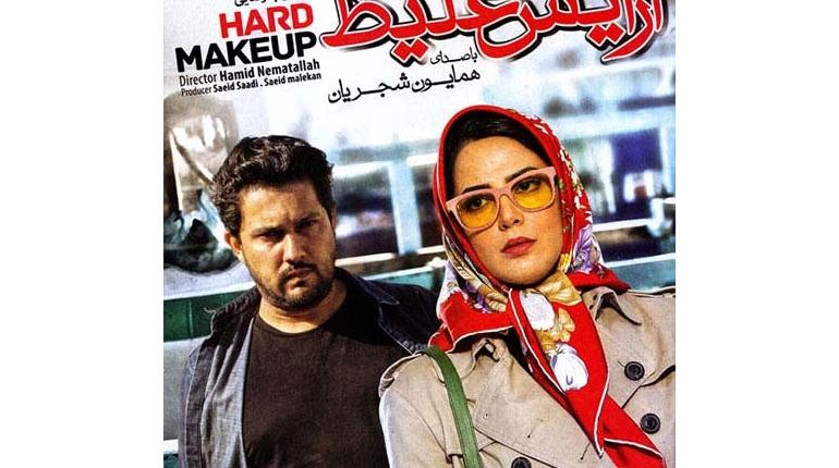 دانلود رایگان فیلم ایرانی و جدید وبسیار زیبای آرایش غلیظ