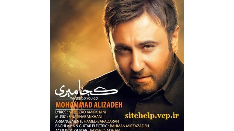 دانلود رایگان آهنگ ایرانی جدید محمد علیزاده به نام کجا میری
