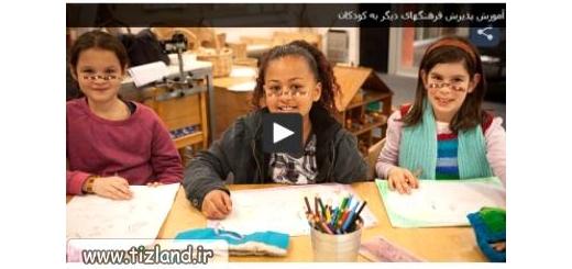 آموزش پذیرش فرهنگهای دیگر به کودکان