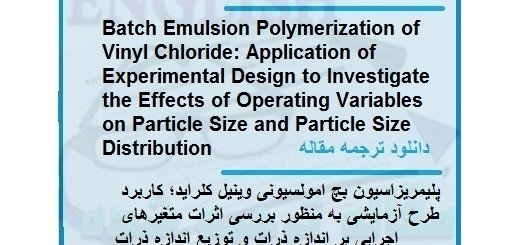 مقاله ترجمه شده پلیمریزاسیون بچ امولسیونی وینیل کلراید  (دانلود رایگان اصل مقاله)