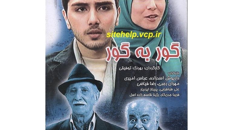 دانلود فیلم ایرانی جدید و کمدی گور به گور با لینک مستقیم