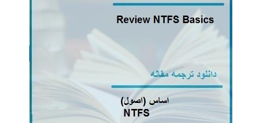 دانلود مقاله انگلیسی با ترجمه اساس اصول NTFS (دانلود رایگان اصل مقاله)