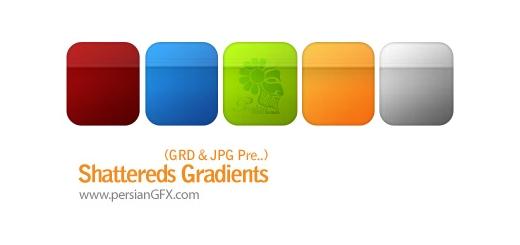مجموعه گرادینت های زیبا - Shattereds Gradients