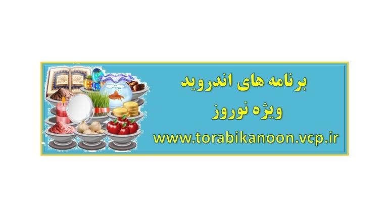 برنامه های اندورید ویژه نوروز