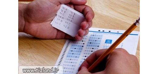 آیین نامه رسیدگی به تخلفات امتحانی