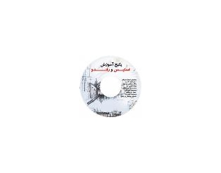 سی دی آموزشی اسکیس  و راندو در معماری توسط معماران بزرگ ایرانی