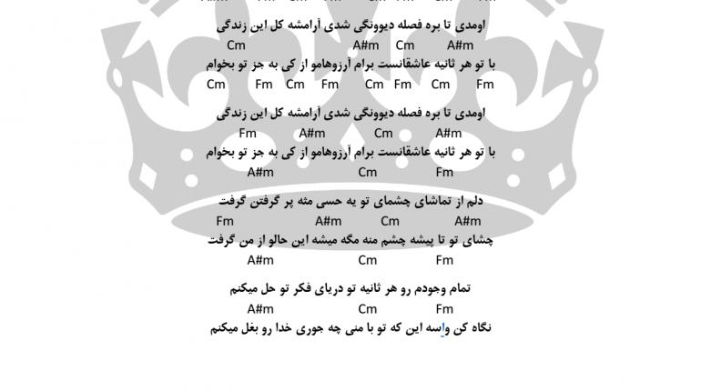 اکورد سی سالگی از احسان خواجه امیری