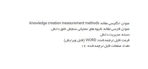 ترجمه مقاله طریقه های عملیاتی اندازه گیری به وجود آوردن دانش