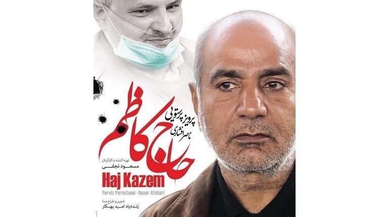 دانلود فیلم ایرانی جدید، مستند حاج کاظم