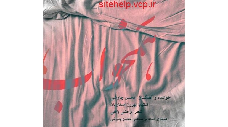 دانلود رایگان موزیک ویدئو جدید ایرانی محسن چاوشی به نام همخواب