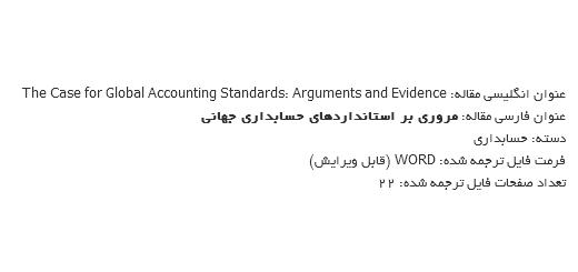 ترجمه مقاله در مورد استانداردهای حسابداری جهانی: بحث ها و شواهد