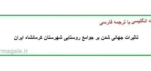 دانلود مقاله انگلیسی با ترجمه تاثیرات جهانی شدن بر جوامع روستایی شهرستان کرمانشاه ایران (دانلود رایگان اصل مقاله)