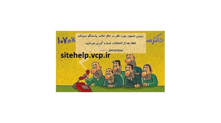 دانلود سریال طنز ایرانی جدید دکتر سلام قسمت صد و هفتم 107