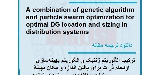 ترجمه مقاله در مورد ترکیب الگوریتم ژنتیک و الگوریتم بهینهسازی ازدحام ذرات (دانلود رایگان اصل مقاله)