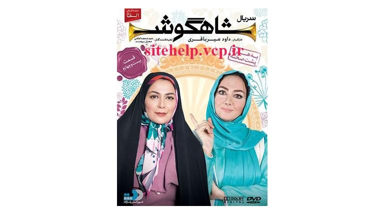 دانلود قسمت بیست و چهارم سریال زیبای شاهگوش با لینک مستقیم
