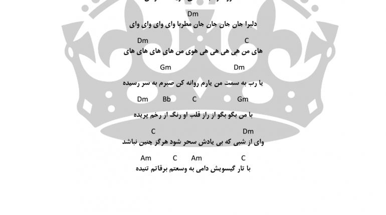 اکورد شیدایی از حامد همایون