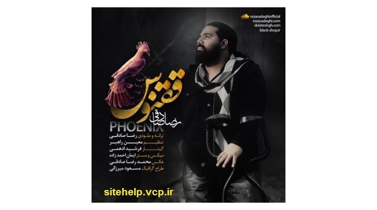 دانلود آهنگ جدید ایرانی رضا صادقی ققنوس با لینک مستقیم