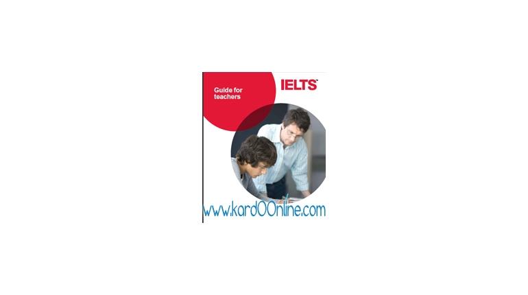 راهنمای آزمون IELTS برای معلمان
