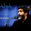 دانلود زیارت آل یاسین با صدای مهدی سماواتی