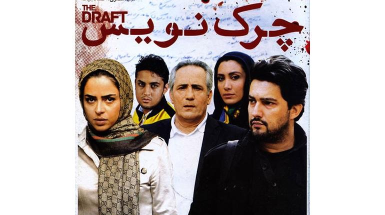 دانلود رایگان فیلم ایرانی جدید چرک نویس با لینک مستقیم