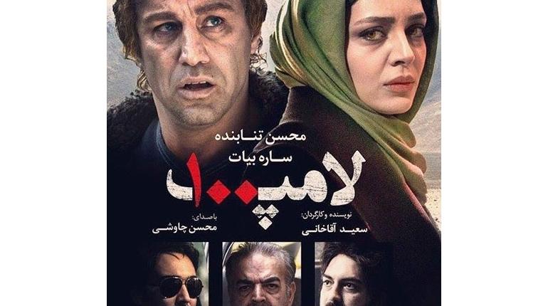 دانلود رایگان فیلم ایرانی جدید لامپ صد با لینک مستقیم