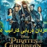 دانلود فیلم دزدان دریایی کارائیب 5 : Pirates of the Caribbean: Dead Men Tell No Tales 2017