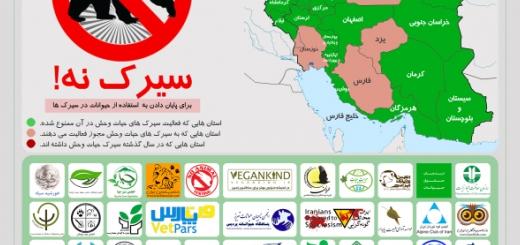 پیوستن «گیلان» و «بوشهر» به کمپین «سیرک نه!»