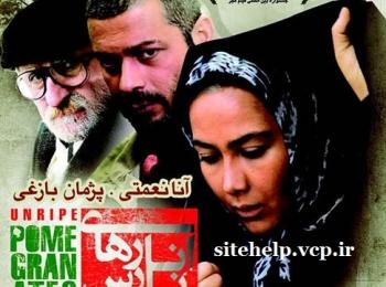 دانلود رایگان فیلم جدید ایرانی و بسیار زیبای انارهای نارس
